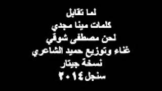 getlinkyoutube.com-حميد الشاعري - لما تقابل