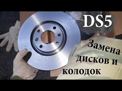 ... DS5 замена мертвых тормозных дисков