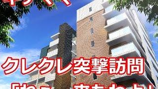 getlinkyoutube.com-【キチママ】親子で突撃訪問!「開けなさい!!」・・・って全然知らない人なんですけど!?