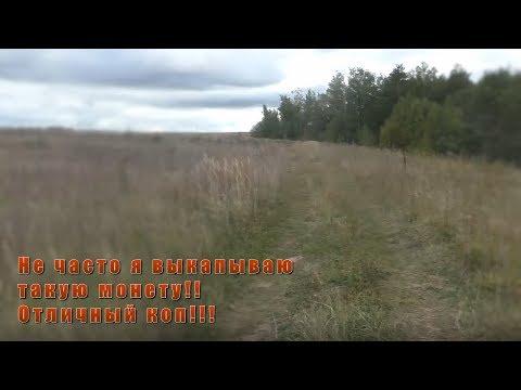 Интересная монета с копа в поле