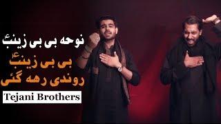 Bibi Zainab Rondhi | Tejani Brothers | Muharram 2017 / 1439