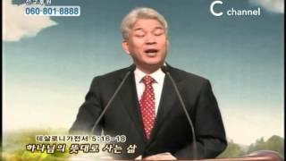 getlinkyoutube.com-[C채널] 포도원교회 김문훈 목사 - 하나님의 뜻대로 사는 삶