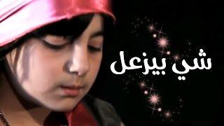 getlinkyoutube.com-شي بيزعل - عبدالقادر صباهي و امل قطامي | قناة كراميش الفضائيه