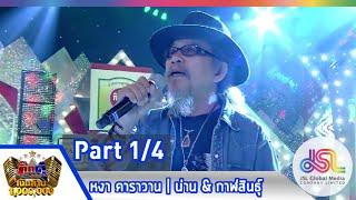 getlinkyoutube.com-กิ๊กดู๋ : ประชันเงาเสียง หงา คาราวาน [16 ธ.ค. 57] (1/4) Full HD