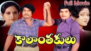 getlinkyoutube.com-Kalanthakulu Full Length Telugu Movie || Sobhan Babu , Jayasudha || Ganesh Videos - DVD Rip..