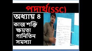 physics chapter 4 ssc :কাজ শক্তি ক্ষমতা গানিতিন সমস্যা  math problems bangla lecture