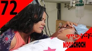 Mogachoch EBS Latest Series Drama - S03 E72 - Part 72