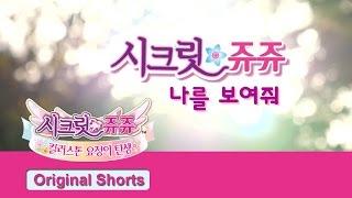 getlinkyoutube.com-[웹드라마] 시크릿 쥬쥬, 나를 보여줘 풀영상