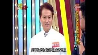 getlinkyoutube.com-2014.7.10今晚誰當家(記憶魔人戴維思)