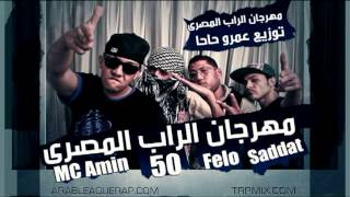 getlinkyoutube.com-MC Amin, Saddat, Felo & 50 - Mahragan illRap ElMasry - مهرجان الراب المصري