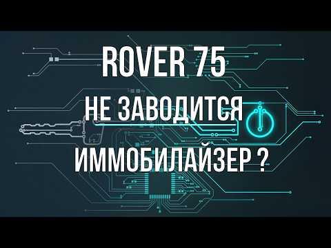 Rover 75 не заводится иммобилайзер