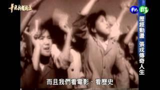 getlinkyoutube.com-1101華視新聞雜誌-歷經動盪 張戎傳奇人生