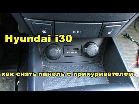 Где находится предохранитель кнопки багажника у Хундай ай20