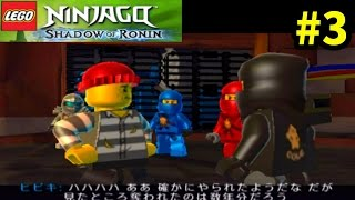 getlinkyoutube.com-3dsレゴニンジャゴーローニンの影#3●LEGONINJAGO shadow of roninゲーム実況プレイ
