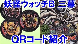 getlinkyoutube.com-妖怪ウォッチバスターズ QRコード Bメダル ガッツK・マスクドニャーン等 第三幕