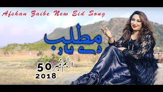 Afshan zaibe new Eid song-Matlab De yaar  new songvFull Hd 1080p