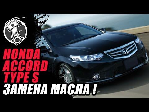 Honda Accord Замена масла!