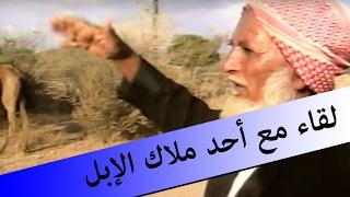 getlinkyoutube.com-لقاء مع أحد ملاك الإبل في محافظة العارضة