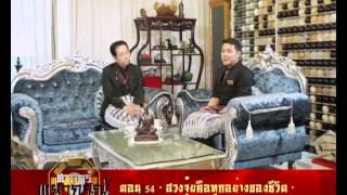 getlinkyoutube.com-ศาสตร์พยากรณ์ ฮวงจุ้ยคือทุกอย่างของชีวิต ตอนที่ 54