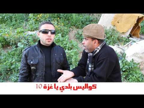 كواليس بلددي يا غزة 10..إنتظرونا