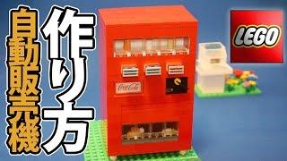 getlinkyoutube.com-レゴ自動販売機作り方