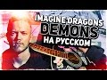 Imagine Dragons - Demons - Перевод на русском Acoustic Cover