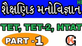 Manovigyan in Gujarati for TET, Tat, TET-2, HTAT, Bal manovigyan Gujarati, manovigyan Gujarati Gk