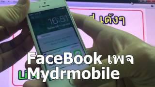 getlinkyoutube.com-แก้ iphone เด้งถามยืนยัน iCloud ios10 การตรวจสอบยืนยัน Apple iD iPhone 6 6s 5 5c 5s 4s