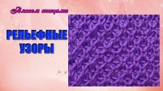 getlinkyoutube.com-Вязание рельефных узоров спицами. Простой рельефный узор.