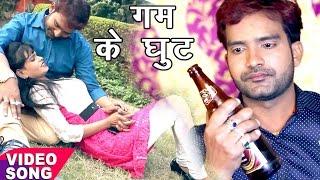 गम के घुट - Gam Ke Ghoot - Bewafai - Shailendra Singh