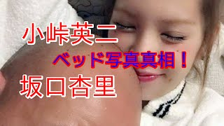 getlinkyoutube.com-バイきんぐ小峠英二と坂口杏里のフライデーベッド写真の真相!