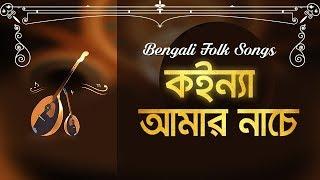 Koinya Amar Nache - Bengali Folk Songs   Biswanath Adhikari Songs   Bengali Audio Jukebox