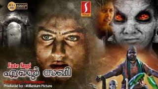 New Malayalam Full Movie 2017   Ente Sagi   Romantic Glamour Tamil Dubbed Malayalam Movie   HD 1080 width=