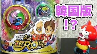 getlinkyoutube.com-韓国版 DX妖怪ウォッチタイプ零式で遊んでみた!日本のメダル対応か検証 Yo-kai Watch/요괴워치