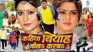 getlinkyoutube.com-Kahiya Biyah Bola Karba | Sueprhit Full Bhojpuri Movie | Rinku Ghosh, Shikha Mishra, Alok Kumar