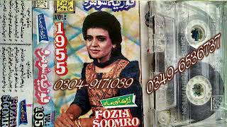 Fozia Soomro Old Vol 1935 Songs Bul Bul Lat Kare Tavak Ali Bozdar