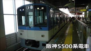 getlinkyoutube.com-関西私鉄の魅力 日本一の加速力!阪神5500系・5550系