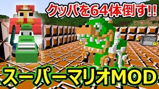 getlinkyoutube.com-【マインクラフト】スーパーマリオMODの完成度高っ!最強ボス・クッパを64体倒してみた!!〔マイクラ Super-Mario-Mod〕