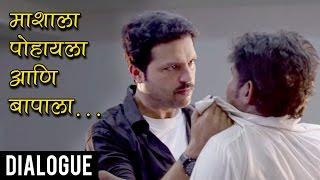 माशाला पोहायला आणि बापाला ठोकायला शिकवायच नाही | Classmates Dialogue Scene | Marathi Movie | Ankush