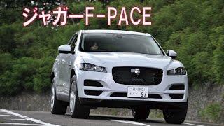 getlinkyoutube.com-ジャガーF-PACE スポーツカー顔負け!! ジャガー初のSUV TestDrive