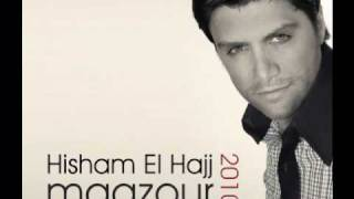 getlinkyoutube.com-Hisham El Hajj Maazour هشام الحاج  معذور  Hicham El Hajj 2010
