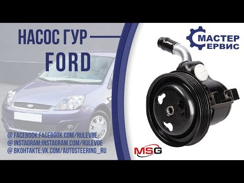 Насос ГУР Ford Escort Vii, Ford Fiesta Iv, Ford Fiesta FO013