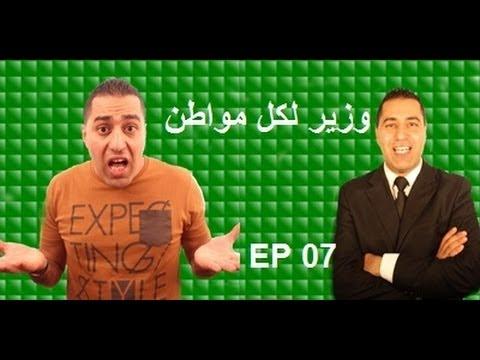 "Toc Toc avec kambouch Ep 07 ""دق دق مع كمبوش ""وزير لكل مواطن"