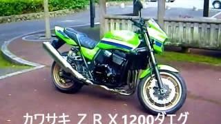 getlinkyoutube.com-ZRX1200ダエグ 発進