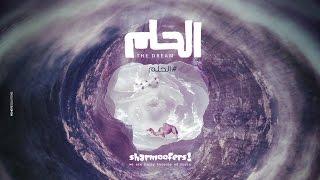 getlinkyoutube.com-شارموفرز - الحلم / Sharmoofers - The Dream