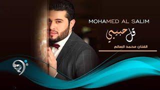 getlinkyoutube.com-محمد السالم - قل حبيبي / Audio