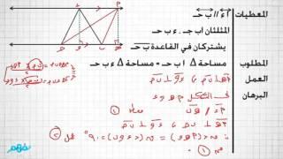 تساوى مساحتى مثلثين  نظرية 2 - هندسة - للثاني الإعدادي - موقع نفهم - موقع نفهم