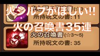 getlinkyoutube.com-【サマナーズウォー-Summoners War-】火シルフのための火の召喚書35枚チャレンジ!!