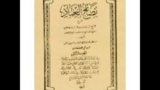 getlinkyoutube.com-Kajian Kitab Nashoihul 'Ibad (01) K.H.Masrikhan Asy'ari