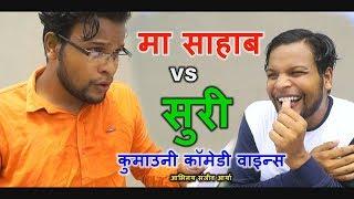 Teacher Vs Student |  Sanjeev Arya | New Kumaoni  Vines comedy #1